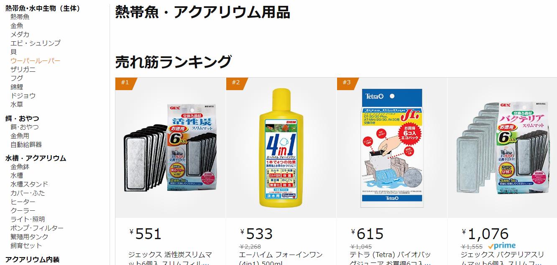amazonのアクアリウム商品の販売ページ