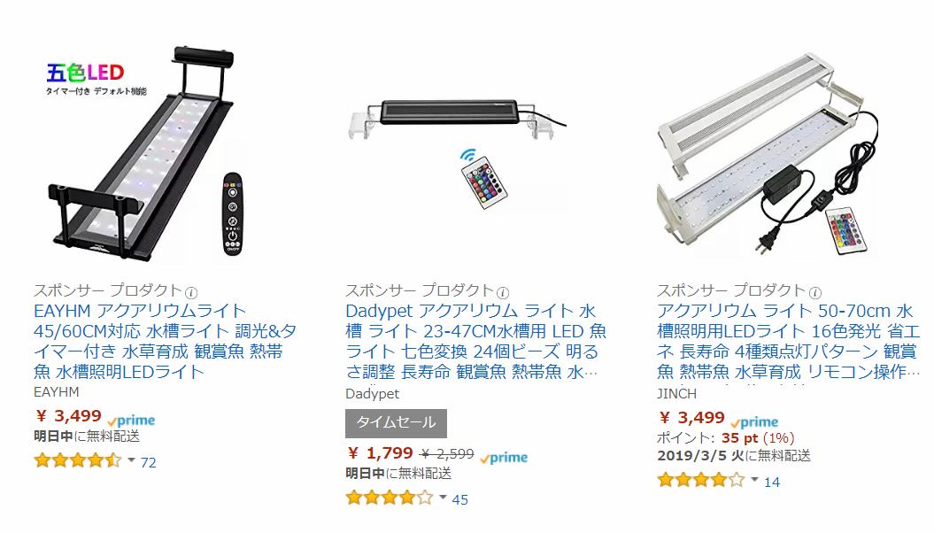 amazonで売られている怪しいアクアリウム用のライト