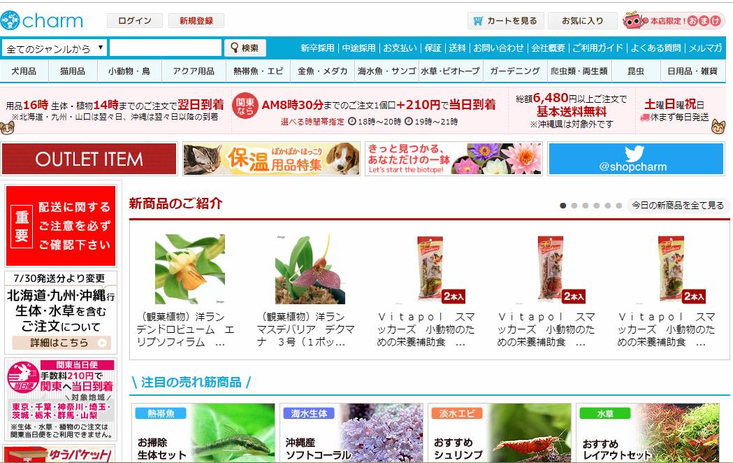 熱帯魚通販サイトの大手チャームの画像