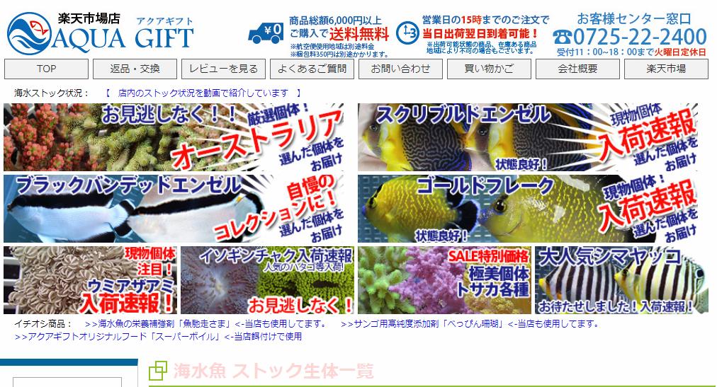 海水魚専門通販サイトアクアギフトの画像